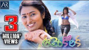 Aame Korika (Telugu film) (2018)