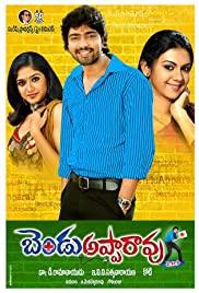 Bendu Apparao R.M.P (Telugu Film 2009)