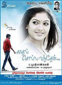 Kaadhal Solla Vandhen (Tamil Film 2010)