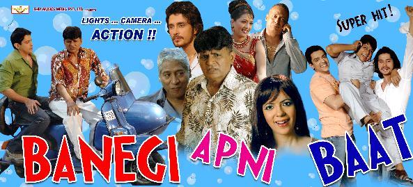 This image has an empty alt attribute; its file name is Banegi-Apni-Baat.jpg